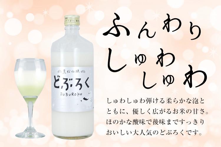 黒松仙醸どぶろく[ふんわりしゅわしゅわ]しゅわしゅわ弾ける柔らかな泡とともに、優しく広がるお米の甘さ。ほのかな酸味で後味まですっきりおいしい大人気のどぶろくです。