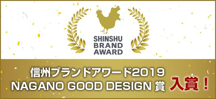 信州ブランドアワード2019 NAGANO GOOD DESIGN賞 入賞!