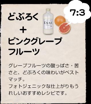 どぶろく+ピンクグレープフルーツ