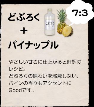どぶろく+パイナップル