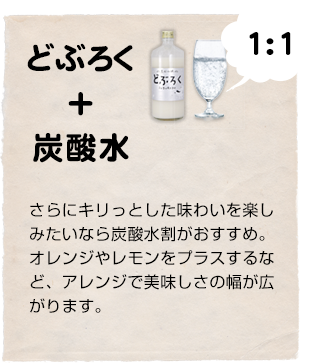どぶろく+炭酸水