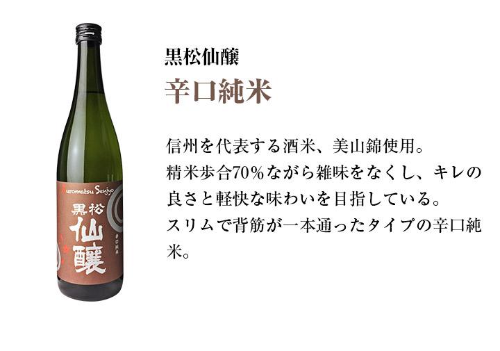 黒松仙醸 辛口純米