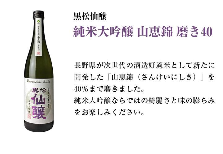 黒松仙醸 純米大吟醸 山恵錦 磨き40