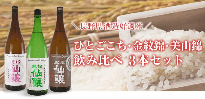 長野県酒造好適米 ひとごこち・金紋錦・美山錦 飲み比べ 3本セット