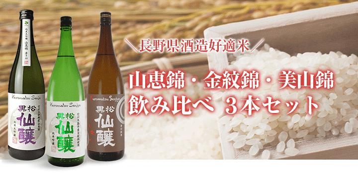 長野県酒造好適米 山恵錦・金紋錦・美山錦 飲み比べ 3本セット
