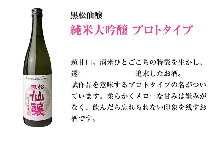 黒松仙醸 純米大吟醸 プロトタイプ