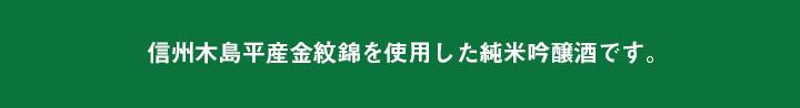 信州木島平産金紋錦を使用した純米吟醸酒です。