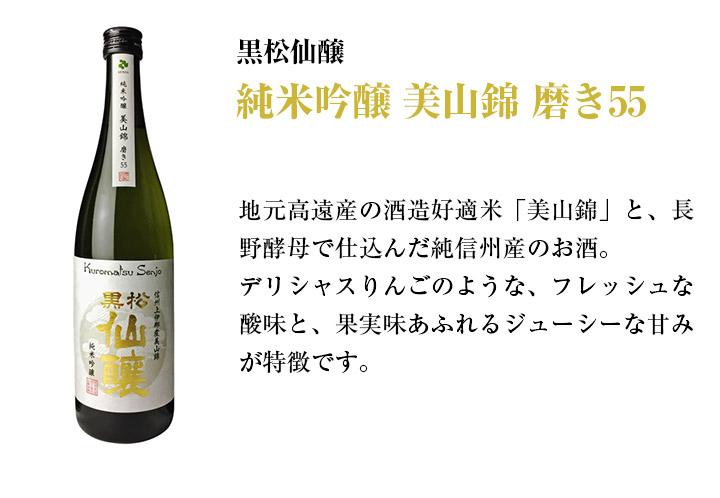 黒松仙醸 純米吟醸 美山錦 磨き55