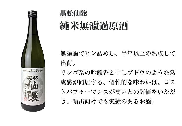 黒松仙醸 純米無濾過原酒