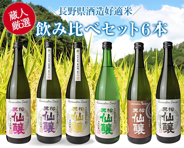 純米酒。長野県酒造好適米。呑み比べセット6本