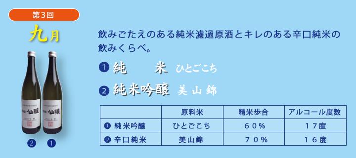 九月・純米吟醸・辛口純米