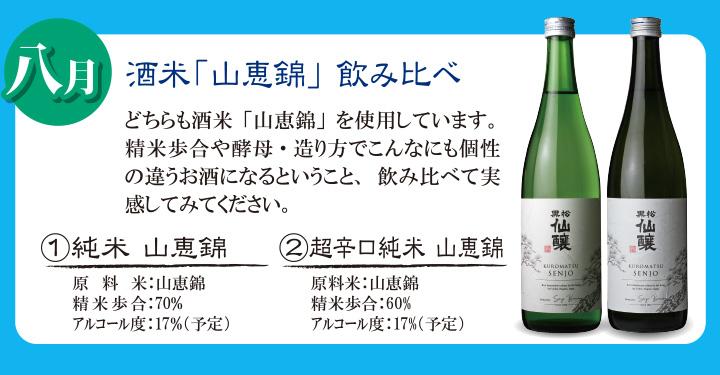 8月・酒米「山恵錦」飲み比べ・純米・超辛口