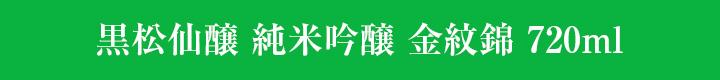 黒松仙醸 純米吟醸 金紋錦 720ml