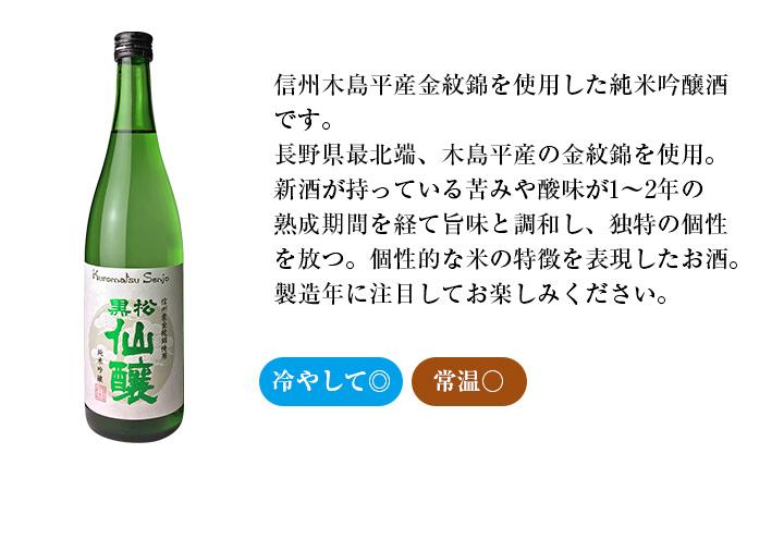 信州木島平産金紋錦を使用した純米吟醸酒 です。 長野県最北端、木島平産の金紋錦を使用。 新酒が持っている苦みや酸味が1~2年の 熟成期間を経て旨味と調和し、独特の個性 を放つ。個性的な米の特徴を表現したお酒。 製造年に注目してお楽しみください。