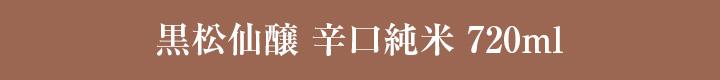 黒松仙醸 辛口純米 720ml