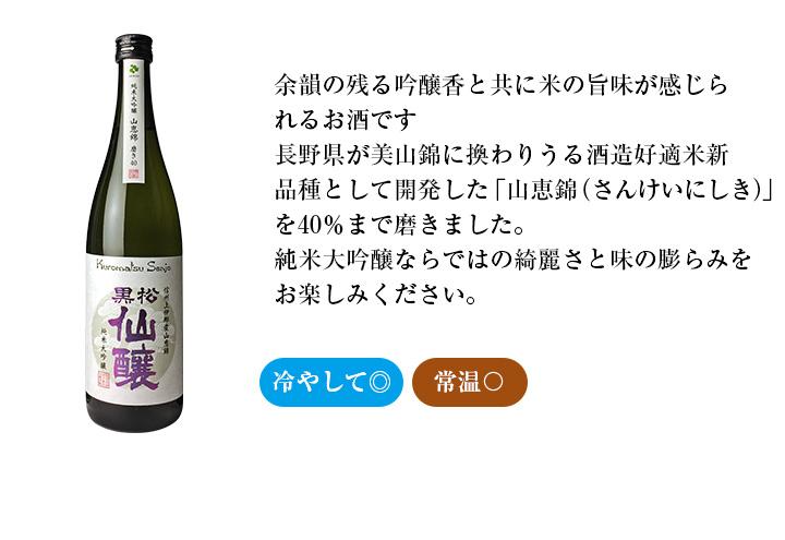 余韻の残る吟醸香と共に米の旨味が感じら れるお酒です 長野県が美山錦に換わりうる酒造好適米新 品種として開発した「山恵錦(さんけいにしき)」 を40%まで磨きました。 純米大吟醸ならではの綺麗さと味の膨らみを お楽しみください。