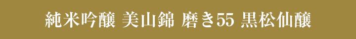 純米吟醸 美山錦 磨き55 黒松仙醸