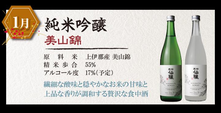 1月・純米吟醸 美山錦