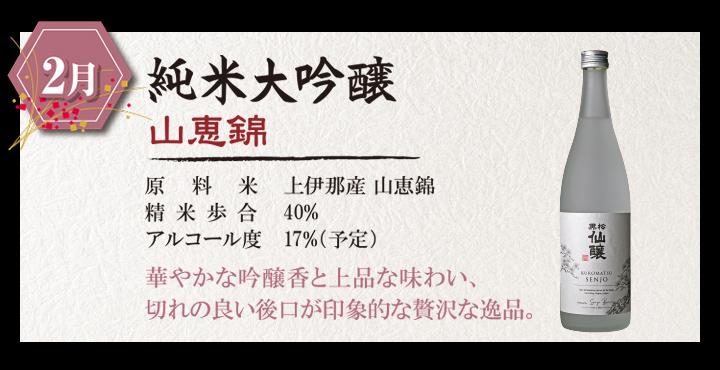 2月・純米大吟醸 山恵錦