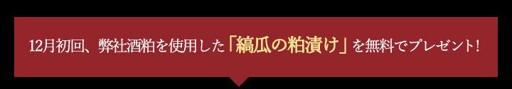 12月初回、弊社酒粕を使用した「縞瓜の粕漬け」を無料でプレゼント!