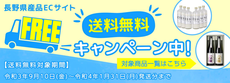期間限定 送料無料キャンペーン開催中!